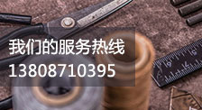 我们的服务热线:13808710395